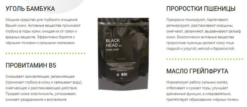 black-mask-ingredienty